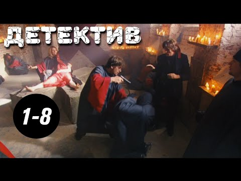 Детектив «Фοрмулa мecти» (2019) 1-8 серия из 8