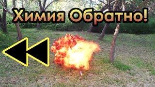 Химические видео наоборот! Обратные реакции, подборка!(В этом видео я собрал несколько химических экспериментов. Только есть одно но, все реакции воспроизводятся..., 2015-02-18T20:23:05.000Z)