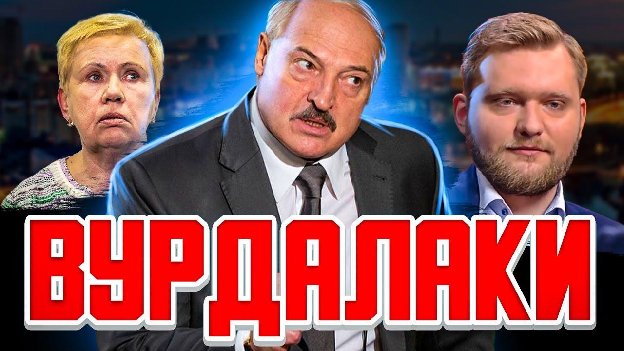 Лукашенко кормит Азаренка. Эксклюзивное видео | Реальная Беларусь