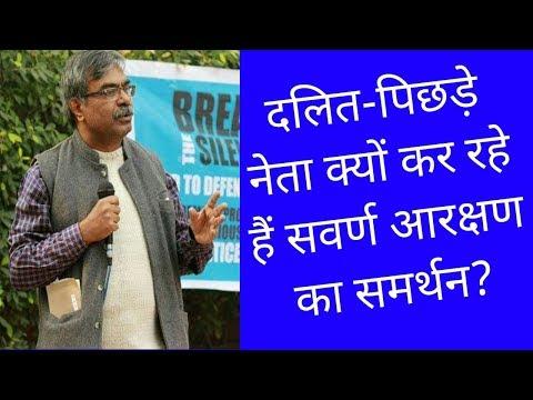दलित-पिछड़े नेता क्यों कर रहे हैं सवर्ण आरक्षण का समर्थन? -Anil Chamadia, Senior Journalist