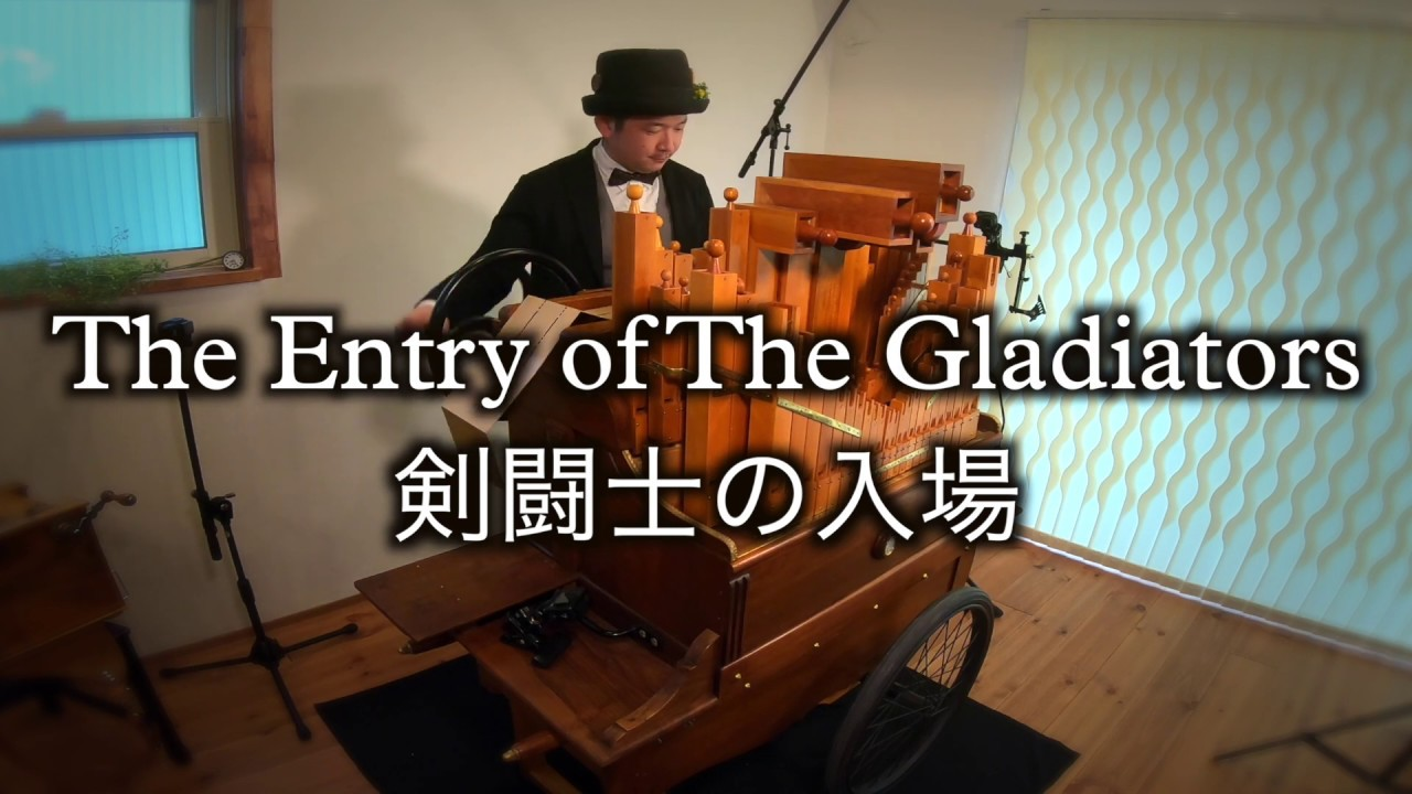 【The Entry of The Gladiators】Street Organ Cover【剣闘士の入場】手回しオルガンアレンジ
