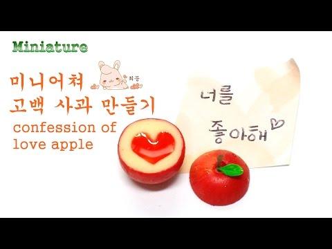 미니어쳐 고백 사과 만들기   miniature confession of love apple