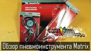 Обзор пневмоинструмента Matrix