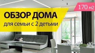 Дизайн интерьера дома в современном стиле, обзор загородного дома 170 кв.м. Дизайн дома.