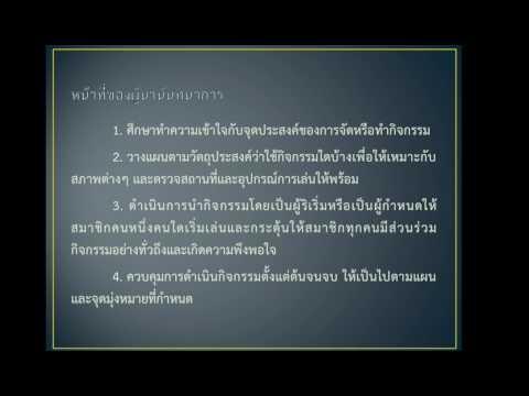 Chapter 3 ผู้นำและวิชาชีพนันทนาการ (03.03)