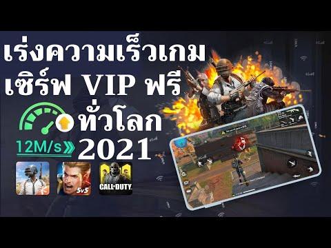 3X VPN อิสระ ไร้ขีดจำกัด ฟรี มีเซิร์ฟเพื่อเกม โดยเฉพาะ ใหม่ล่าสุด 2021