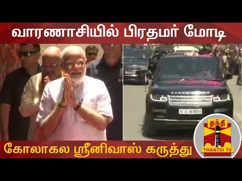#PMModi #Varanasi #PMModiinVaranasi வாரணாசியில் பிரதமர் மோடி - மூத்த பத்திரிகையாளர் கோலாகல ஸ்ரீனிவாஸ் கருத்து | PM Modi | Thanthi TV  Uploaded on 27/05/2019 :   Thanthi TV is a News Channel in Tamil Language, based in Chennai, catering to Tamil community spread around the world.  We are available on all DTH platforms in Indian Region. Our official web site is http://www.thanthitv.com/ and available as mobile applications in Play store and i Store.   The brand Thanthi has a rich tradition in Tamil community. Dina Thanthi is a reputed daily Tamil newspaper in Tamil society. Founded by S. P. Adithanar, a lawyer trained in Britain and practiced in Singapore, with its first edition from Madurai in 1942.  So catch all the live action @ Thanthi TV and write your views to feedback@dttv.in.  Catch us LIVE @ http://www.thanthitv.com/ Follow us on - Facebook @ https://www.facebook.com/ThanthiTV Follow us on - Twitter @ https://twitter.com/thanthitv