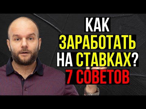 Как зарабатывать на ставках - 7 рабочих советов от Виталия Зимина.