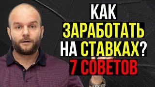 Как зарабатывать на ставках - 7 рабочих советов от Виталия Зимина. screenshot 5
