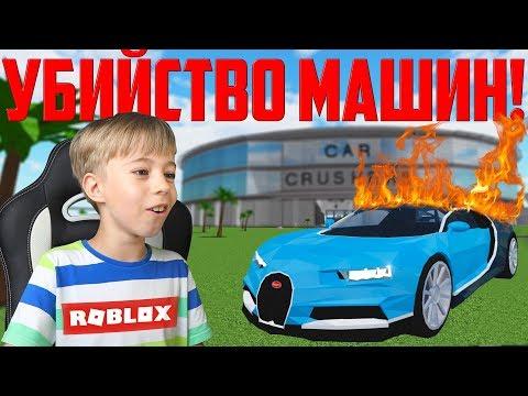 Опять ЛОМАЕМ МАШИНЫ в Roblox Car Crushers 2! Новые испытания! 😎
