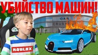 roblox-car-crushers-2