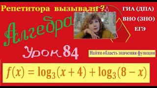 Как найти область значений логарифмической функции.