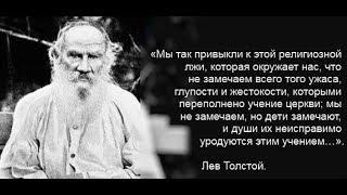 Лев Толстой о религиях о детях и воспитании. Запрещено к показу!  Религия против Льва Толстого