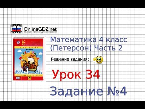 Урок 34 Задание 4 – ГДЗ по математике 4 класс (Петерсон Л.Г.) Часть 2