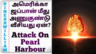 Pearl Harbour Attack / America vs Japan world war 2 / Tamil / Dineshwilliam