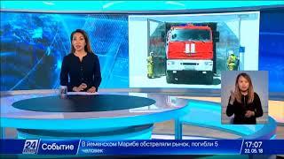 22 мамыр 2018 жыл - 17.00 жаңалықтар топтамасы
