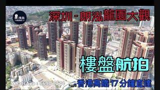 朗泓龍園大觀|香港高鐵17分鐘直達|香港銀行按揭