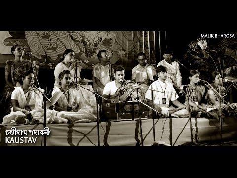 চন্ডীদাস পদাবলি ( Chandidas Padabali )  KOUSTAV SAHA