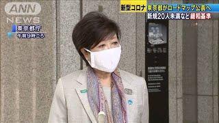 """新規感染者20人未満・・・小池知事が""""緩和基準""""説明へ(20/05/15)"""