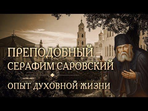 Встреча вторая. Опыт духовной жизни. Преподобный Серафим Саровский