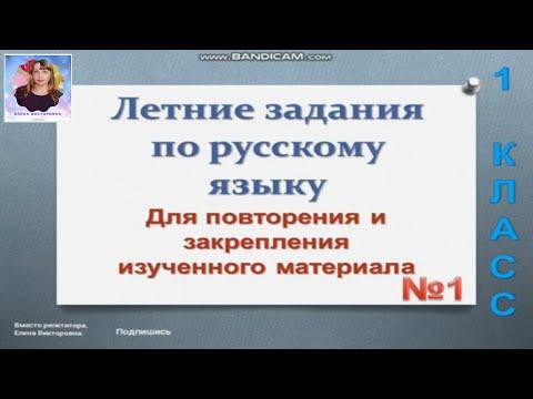 Летние задания по русскому языку №1