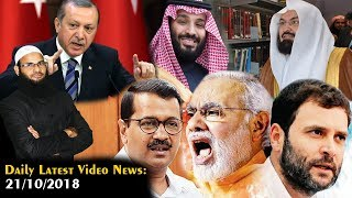 [21/10/2018] Daily Latest Video News: #Turky #Saudiarabia #india #pakistan #America #Iran