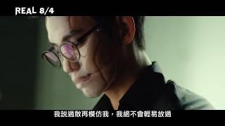 【REAL】正式版預告 8/4(五) 真假難辨