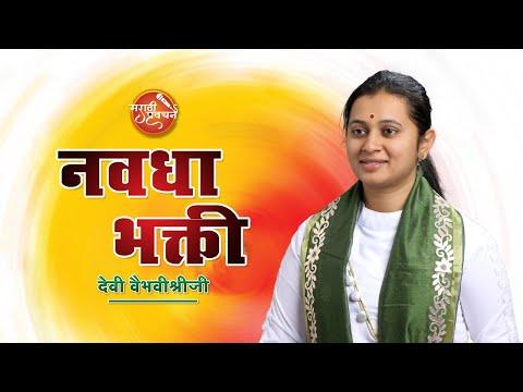 Day 6 Part 1 | Shrimad Bhagwat Katha | मराठी भागवत कथा | Devi Vaibhavishriji | Alephata, Pune thumbnail