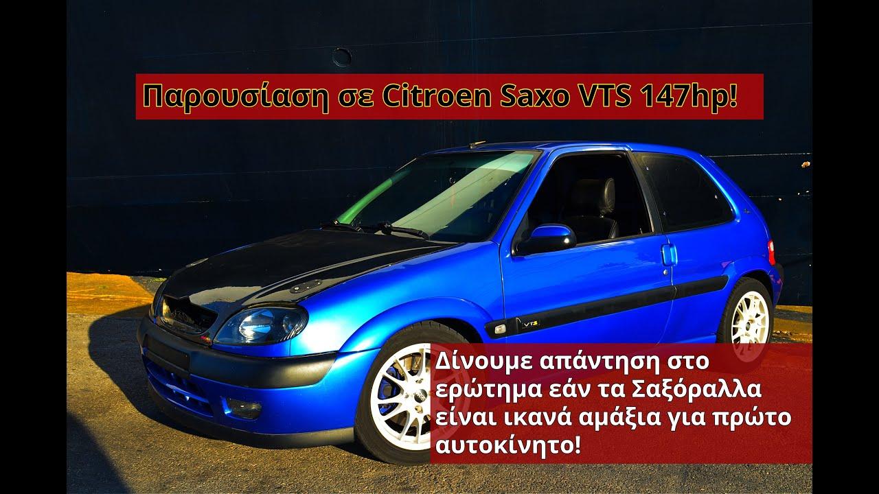 #Παρουσίαση: Citroen Saxo VTS 147hp | The Best Cars GR