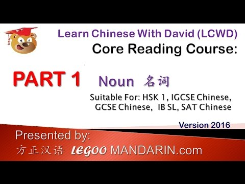 HSK 1 GCSE IGCSE Chinese Flash Cards -Part 1 Nouns - Learn Chinese With David (LCWD)  FY1