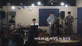 09. through the fire - 센슈얼 (Cover.) in 음악1동