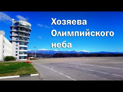Аэропорт Сочи и Черноморский центр ОВД
