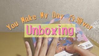 [Unboxing] セブチ You Make My Day Taiwan(台灣) ver 開封/후기   Seventeen