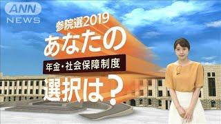 参院選あなたの選択は?「年金・社会保障制度」(19/07/08)