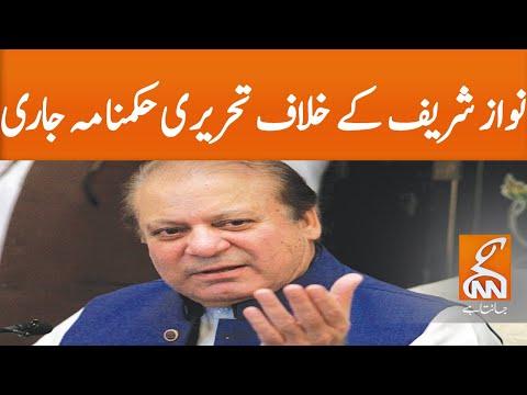 IHC issues written order against Nawaz Sharif's appeal