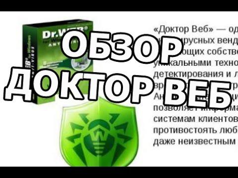 Обзор антивируса доктор веб