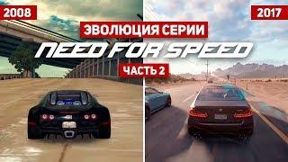 Эволюция серии игр Need For Speed 2 1994 - 2017