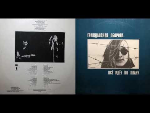 Grazhdanskaya Oborona - All Is Planned / Гражданская оборона - Всё идёт по плану (1987-1988, 1992)