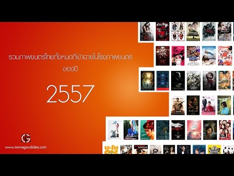 รวมหนังไทยตลอดปี 2557