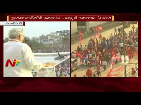CPI(M) Party Leaders Bhari Bahiranga Sabha At Saroornagar || Sitaram Yechury || NTV