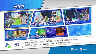 [PS4] ぷよぷよテトリス うどん