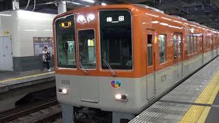 【阪神】8000系 8229F 急行大阪梅田行き 西宮発車 (FHD)