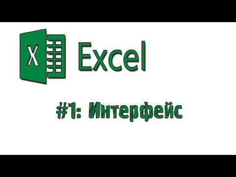 Области Знаний: Обучение Excel #1 [Интерфейс]