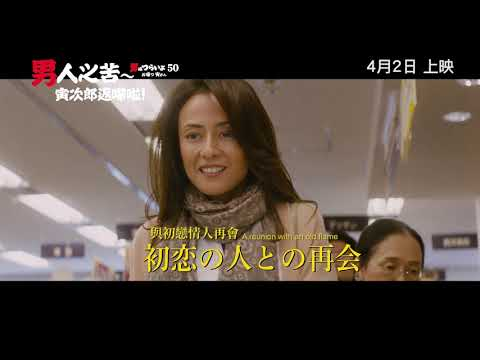 男人之苦 - 寅次郎返嚟啦! (Tora-san, Wish You Were Here)電影預告