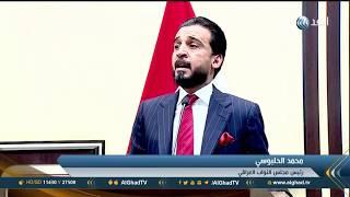 تقرير | فوز محمد الحلبوسي برئاسة مجلس النواب العراقي