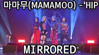 MAMAMOO | HIP | Mirrored Dance Practice | Fancam