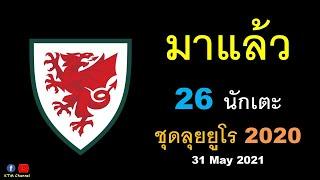 ประกาศรายชื่อ 26 นักเตะ ทีมชาติเวลส์ ชุดลุยยูโร2020