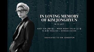 에디킴 - WHEN NIGHT FALLS 긴 밤이 오면 (ENGLISH + KOREAN COVER) | Dedicated to Kim Jonghyun