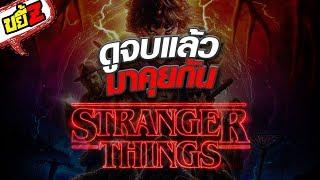 ขยี้Z : Stranger Thing SS3 ดูจบแล้ว มาเหลากันหน่อย