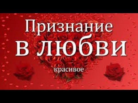 Красивое признание в любви !